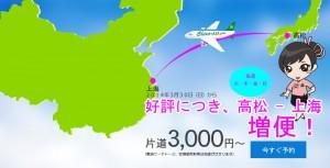 春秋航空 上海