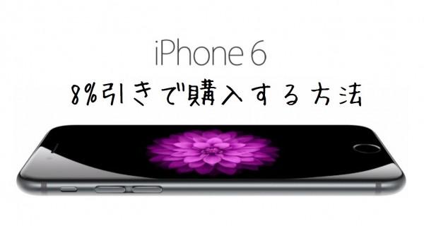 iphone6 格安