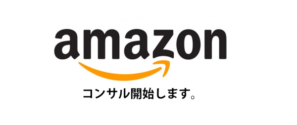 Amazonコンサル