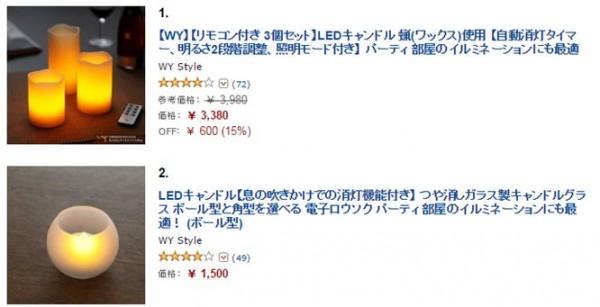 LED蝋燭 Amazon