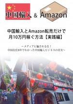 中国輸入 無料レポート