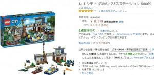 レゴ アマゾン