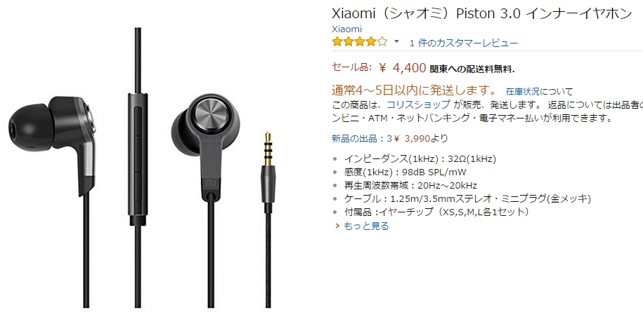 Piston 3.0 小米