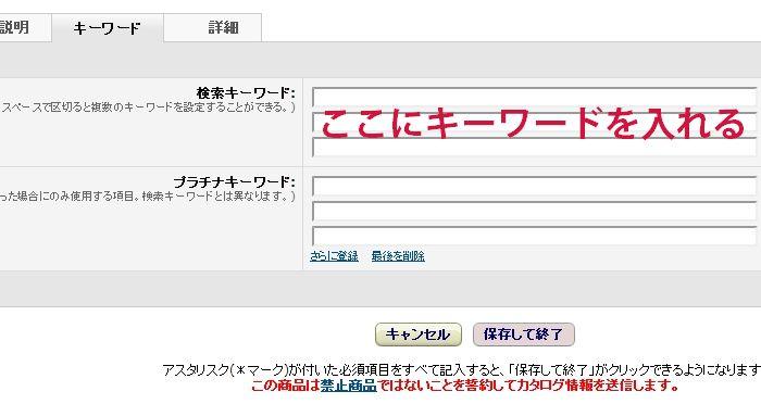 amazon アクセスアップ