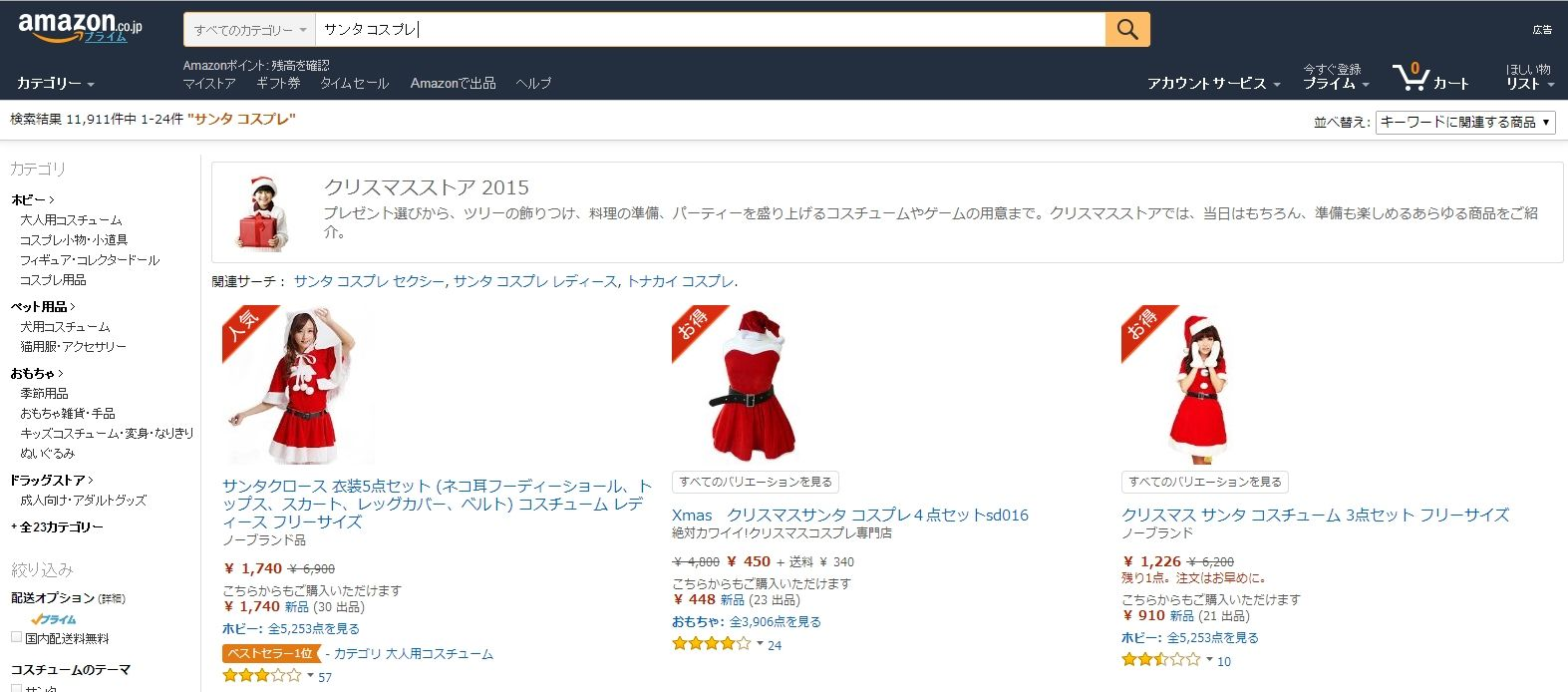 Amazonアクセスアップ