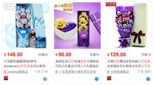 中国 人形 花束