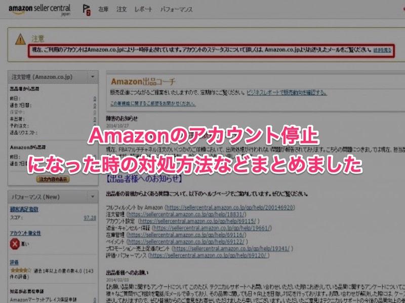 Amazonアカウント停止