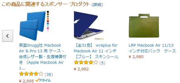 Amazonスポンサープロタクト