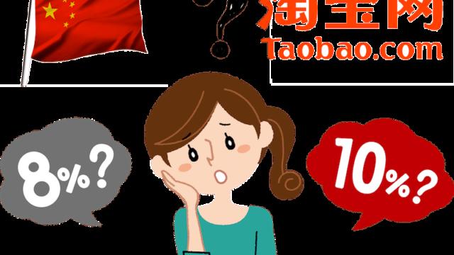 中国輸入 関税