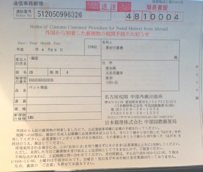 中国輸入 関税 税金