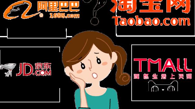 中国輸入 仕入れサイト