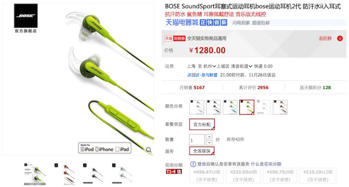 SoundSport in-ear