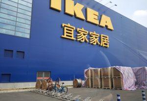 中国IKEA
