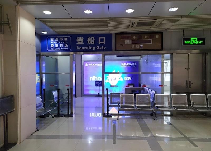 香港フェリー乗り場
