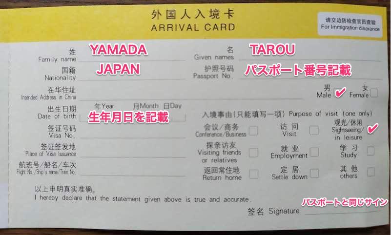 珠海入国カード