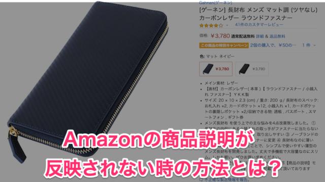 Amazon商品説明