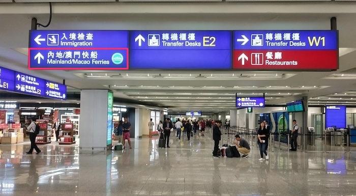 香港空港内 フェリー